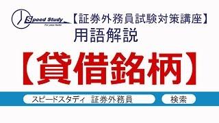 貸借銘柄【証券外務員試験対策講座・用語解説】スピードスタディ