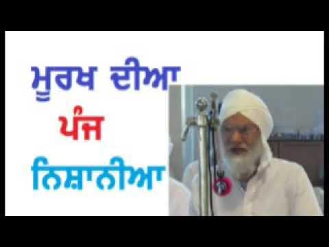 5 signs of fool people Sant baba hardev Singh Ji lolu wale