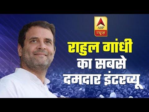 #RahulOnABP LIVE: कांग्रेस अध्यक्ष राहुल गांधी का एक्सक्लूसिव इंटरव्यू | ABP News Hindi