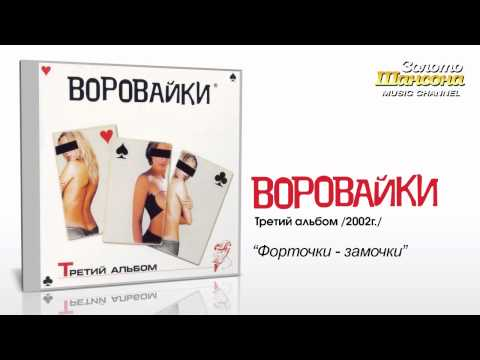 Воровайки - Форточки-замочки (Audio)
