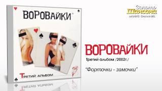 Download Воровайки - Форточки-замочки (Audio) Mp3 and Videos