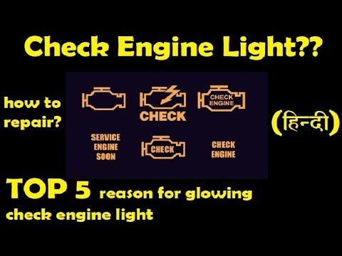 Check Engine light||top 5 reason||HINDI