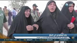 تقرير |  بلاغات عن أكثر من 3 آلاف مفقود من محافظة الأنبار بالعراق