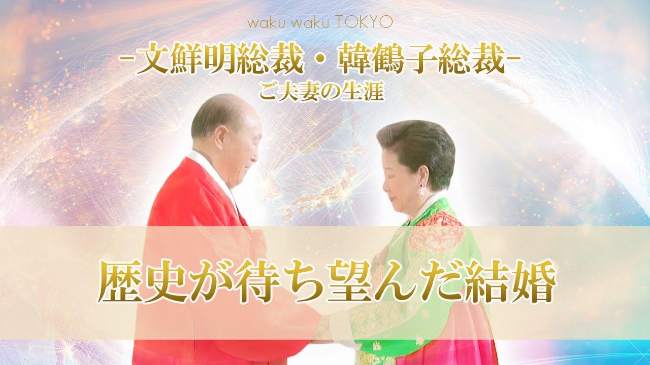 文鮮明総裁・韓鶴子総裁 ご夫妻の生涯 『歴史が待ち望んだ結婚』 vol 3  wakuwakuセミナー