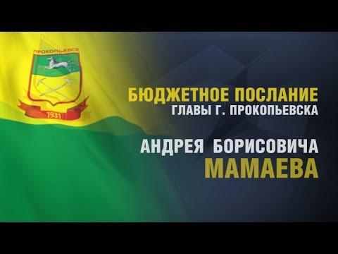 Бюджетное послание Главы г.Прокопьевска Андрея Мамаева