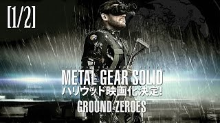 METAL GEAR SOLID V: GROUND ZEROES [1/2]