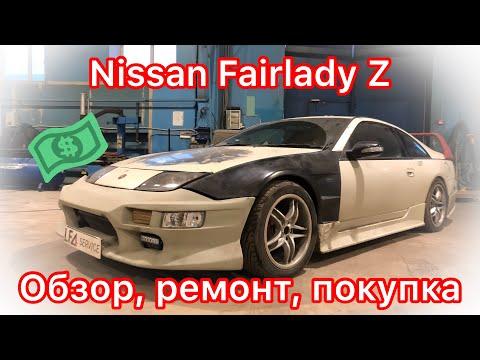 Обзор Nissan Fairlady Z: мы нашли самый дешевый 300ZX
