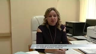 органы ЗАГС России перешли на новый формат работы