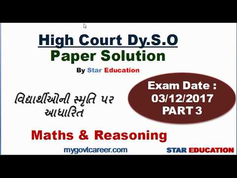 Gujarat High Court DYSO December 2017 Paper Solution | Math and Reasoning Questions  Part 3