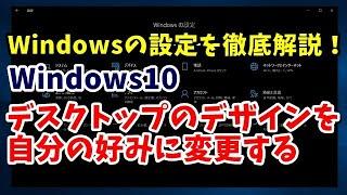 Windowsの設定を徹底解説 #05 デスクトップのデザインを自分の好みに変更する