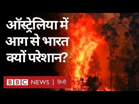 Australia की आग क्या India के लिए है चेतावनी? (BBC Hindi)