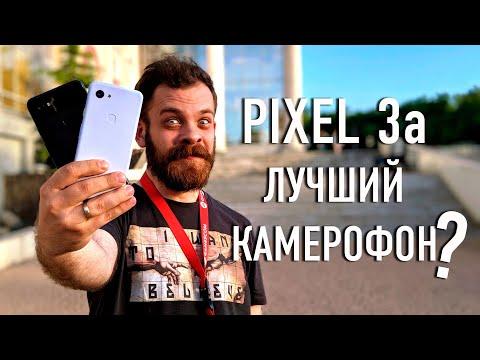 Обзор Google Pixel 3a. Сравниваем C Pixel 2XL, Pixel 3XL