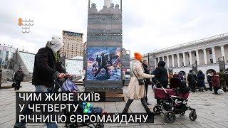 Чим живе Київ у четверту річницю Євромайдану