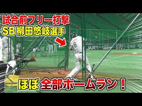 公式戦直前のフリー打撃!SB柳田選手ほぼ全部ホームラン…@ヤフオクドーム