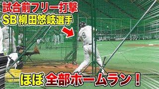 公式戦直前のフリー打撃!SB柳田選手ほぼ全部ホームラン…@ヤフオクドーム thumbnail