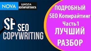 видео seo копирайтинг и копирайт статей