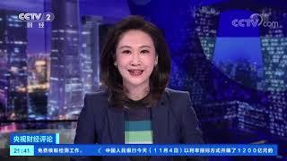 《央视财经评论》 20201104 上新了 进博会 释放哪些新活力?| CCTV财经 - YouTube