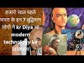 7 Most Intelligent Men Who discover Modern technology in Ancient India