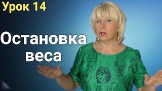 Ошибки при Похудении Часть 2 - ОСТАНОВКА ВЕСА!!! ЕЛЕНА СТЕПАНОВА