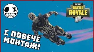 С повече монтаж! - Fortnite Battle Royale със StinWay