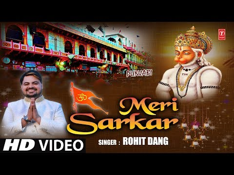 Meri Sarkar I Punjabi Hanuman Ji Bhajan I ROHIT DANG I New Latest Full HD Video Song