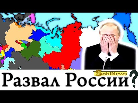 Будет ли Россия единой страной? И почему будет развал? Андрей Корчагин на SobiNews