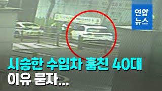 해 뜨자 도둑질…수입차 훔쳐 1시간 시승  / 연합뉴스…