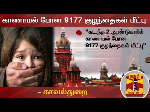 தமிழகத்தில் காணாமல் போன 9177 குழந்தைகள் மீட்பு - காவல்துறை | TamilNadu | Missing Children