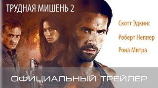 Трудная мишень 2 (2016) Официальный трейлер