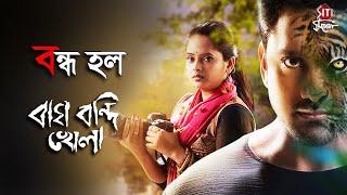 বন্ধ হল বাঘ বন্দী খেলা   Bagh Bondi khela   Bengali Serial   Rubel   Zee Bangla