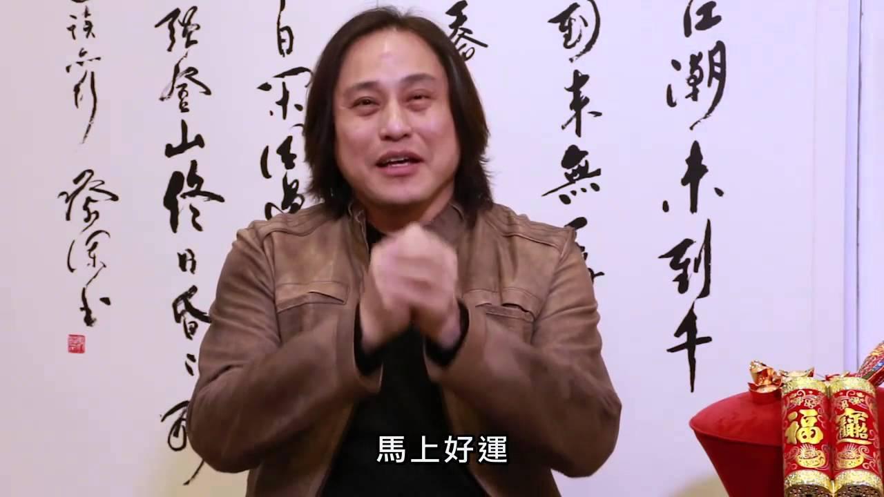 【2014馬年十二生肖及香港運程-楊師傅同你拜年】楊天命-RoadShow 路訊網 - YouTube
