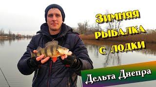 Рыбалка в Дельте Днепра Кизомыс 2021 Ловля окуня с лодки