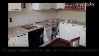 privatmebel.ru замена столешницы(Ремонт кухонной мебели выполняем все виды ремонта кухонной мебели в москве и мо.подробности на сайте privatmebel..., 2015-04-05T18:58:19.000Z)