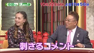 月曜よる11時56分『中居くん決めて! 』10月22日予告動画 恋愛、家族、夢...