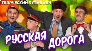 """Творческий путь команды КВН """"Русская дорога"""""""