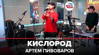 Артем Пивоваров - Кислород (LIVE @ Авторадио)