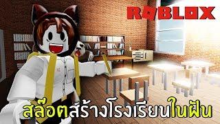 สล๊อตสร้างโรงเรียนในฝัน | Roblox