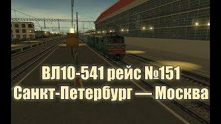 Смотреть видео Trainz: ВЛ10-541, рейс №151, Санкт-Петербург — Москва онлайн