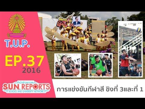 S.U.N. Reports By T.U.P. : การแข่งขันกีฬาสีรอบชิงที่3และชิงที่ 1 [Ep.37]