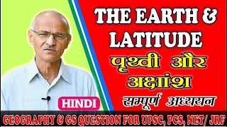 THE EARTH AND LATITUDE (पृथ्वी और अक्षांश) // Lesson- 21 // By- SS OJHA SIR