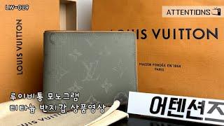 [정품]루이비통 모노그램 티타늄 반지갑 상품영상!