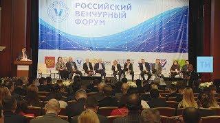 Российский венчурный форум в Казани
