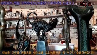 고창풍물옥션 고창경매장 고인돌박물관입구 고창민속품경매장…