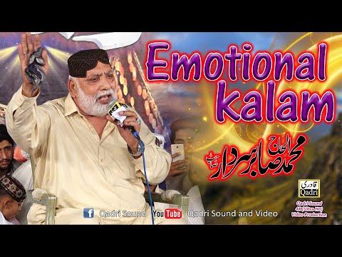 New Emotional kalam By Sabir Sardar||Jholana Mandi Bahaudin Mehfil e Naat 2019