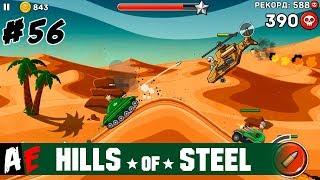 Hills of Steel #56