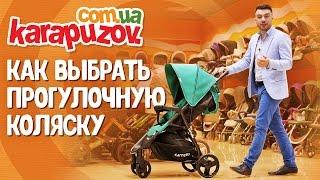 Как выбрать прогулочную коляску. Полезные советы по выбору прогулочной коляски от karapuzov.com.ua