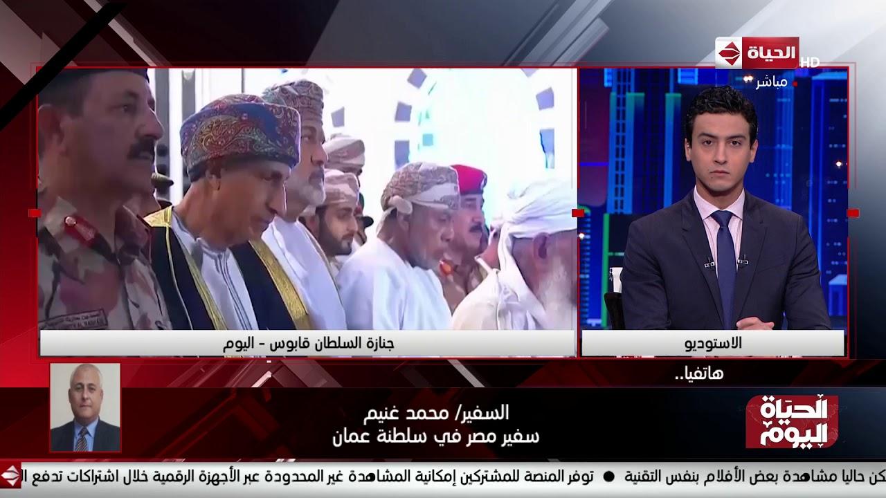 الحياة اليوم - السفير محمد غنيم يتحدث عن النعي الذي أرسله الرئيس عبدالفتاح السيسي لسلطنة عمان