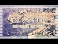 【魔女の宅急便】めぐる季節(井上あずみ)【ジブリcover】