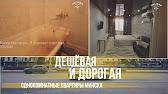 Как снять квартиру в Минске? - YouTube