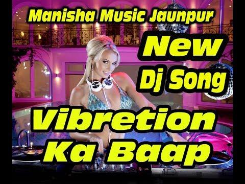 वाइब्रेसन मिक्स  Dj BkB Vibretion Dhamaka Remix Jaunpurmusic info जौनपुर म्यूजिक  Manisha Music Jaun